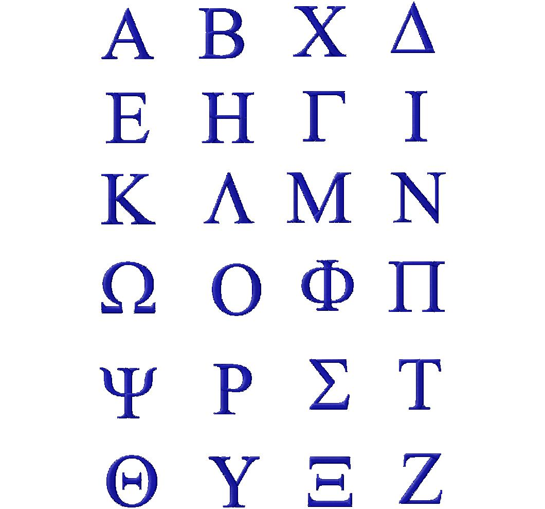 greek letters font embroidery font deal 50 machine embroidery fonts 2625